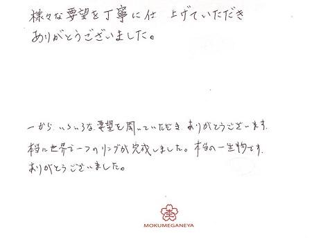 18043003木目金の結婚指輪_Y005.jpg
