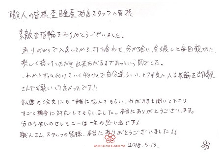 18051301木目金の結婚指輪_A005.jpg