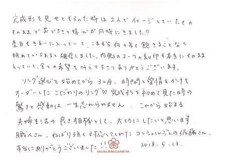 18051301木目金の結婚指輪_J005.jpg