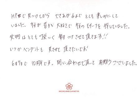 18052002木目金の婚約指輪_Z003.jpg
