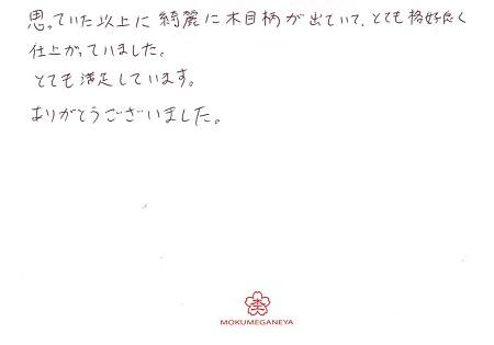18052003木目金の婚約・結婚指輪_N006.jpg