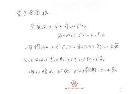 18052301木目金の結婚指輪_N004.jpg