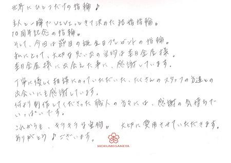 18052501木目金の記念リング_R003.jpg