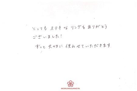 18052601木目金の婚約指輪_S002.jpg