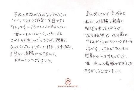 18052602木目金の結婚指輪_K005.jpg