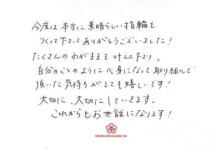 18052701木目金の結婚指輪_L005(Ⅱ).jpg