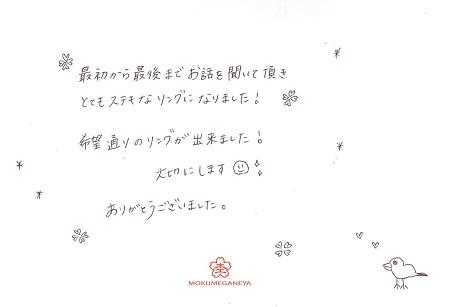 18052701木目金の結婚指輪_Y005.jpg