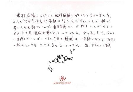 18052701杢目金の結婚指輪_C004.jpg