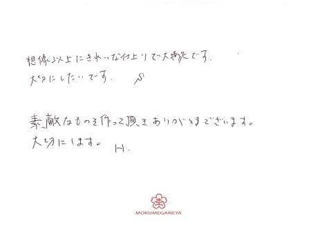 18052703木目金の結婚指輪_J004.jpg