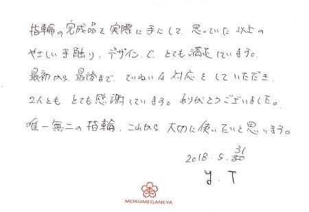 18053101木目金の結婚指輪_R005.jpg