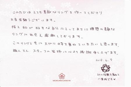 18060901木目金の結婚指輪_H005.jpg