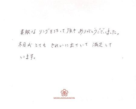 18060903木目金の結婚指輪_K004.jpg