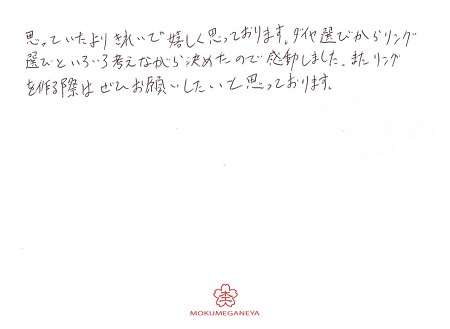 18061501木目金の婚約指輪_J002.jpg