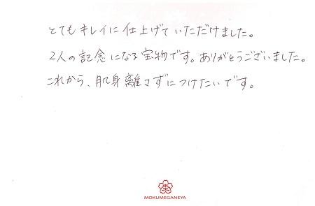 18061601木目金の結婚指輪 (4).jpg