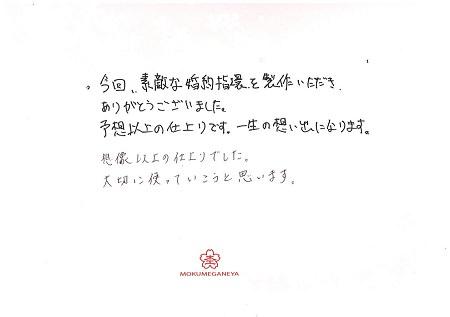 18061601木目金の結婚指輪_004.jpg