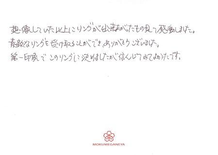 18061701木目金の婚約指輪_J002.jpg