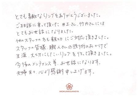 18061701木目金の記念指輪_A005.jpg