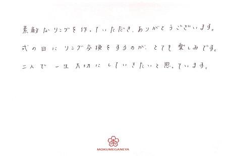 18061701木目金の結婚指輪_D005.jpg