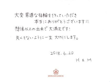 18062002木目金の結婚指輪_L005.JPG