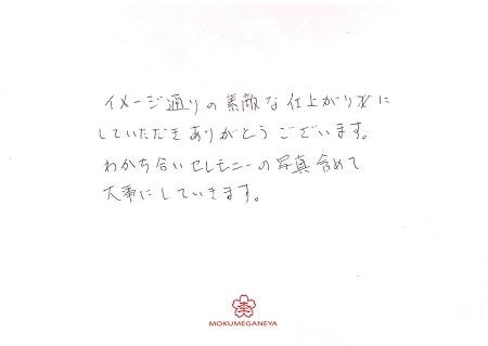 18062401 木目金の結婚指輪 (4).jpg