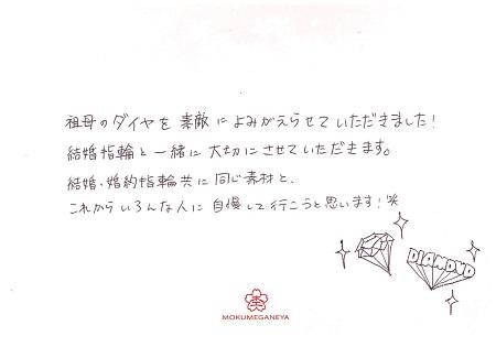 18062403木目金の結婚指輪(2).jpg