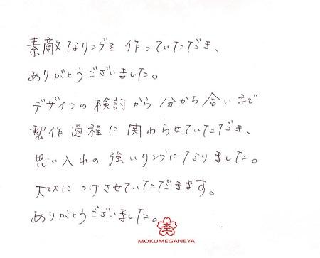 18062403木目金の結婚指輪_J004.jpg