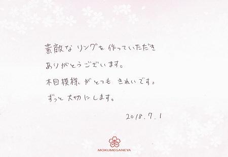 18070101木目金の結婚指輪_H005.jpg