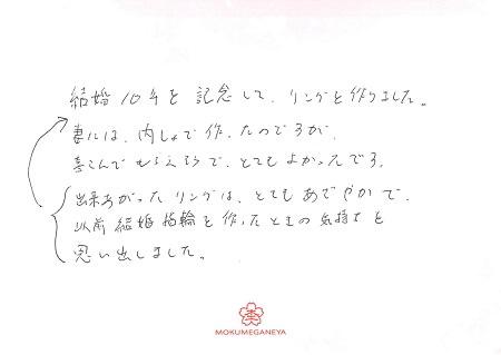 18070104杢目金の10周年記念ジュエリーQ003.jpg