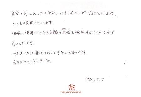 18070701木目金の結婚指輪-Y004.jpg