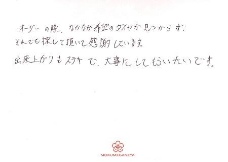 18071301木目金の婚約指輪_C002.jpg