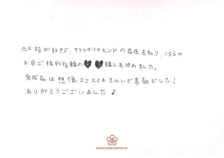 18071401ご婚約指輪_Q005.jpg