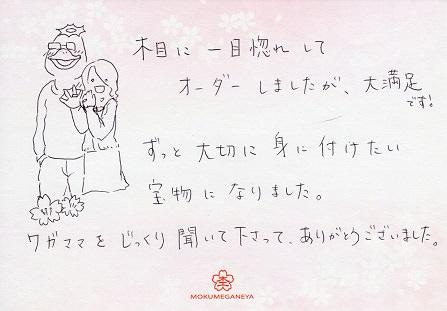 18071402木目金の結婚指輪_F004.jpg