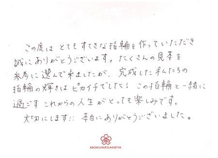 18071501木目金の婚約・結婚指輪_M005.jpg