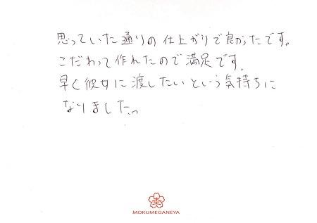 18072101木目金の婚約指輪_C002.jpg