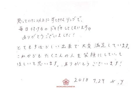 18072902木目金の結婚指輪_Y005.jpg