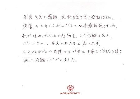 18072904木目金の婚約指輪_Y005.jpg