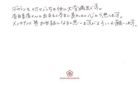18080404木目金の結婚指輪_N005.jpg