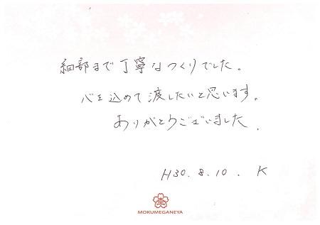 18081101木目金の婚約指輪_A002.jpg