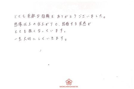 18081102木目金の結婚指輪_S004.jpg