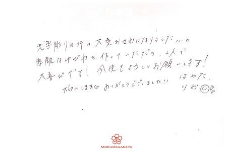 18081401木目金の結婚指輪_S004.jpg