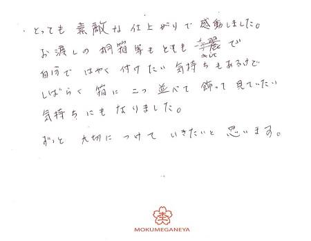 18082501木目金の結婚指輪_Y005.jpg