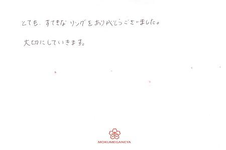18082603木目金の結婚指輪_R005.jpg
