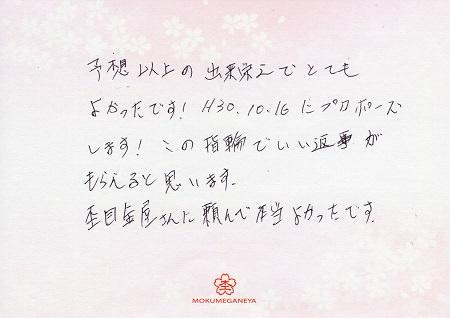 18091201木目金の婚約指輪_F002.jpg