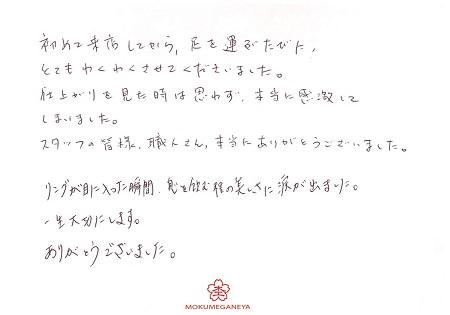 18091301木目金の結婚指輪_M (4).jpg
