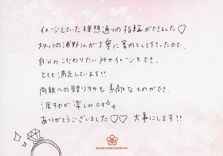 18091501木目金の婚約指輪・結婚指輪_F006.jpg