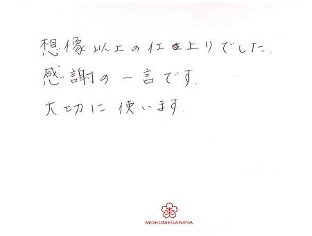 18091602木目金の記念リング_J002.jpg