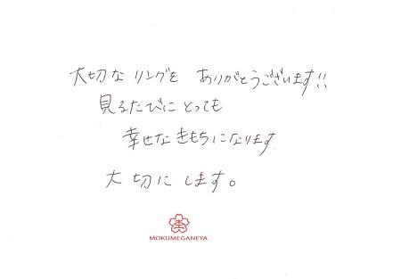 18091801木目金の婚約指輪_Z002.jpg