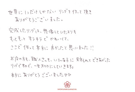 18092301 木目金の結婚指輪M (4).jpg