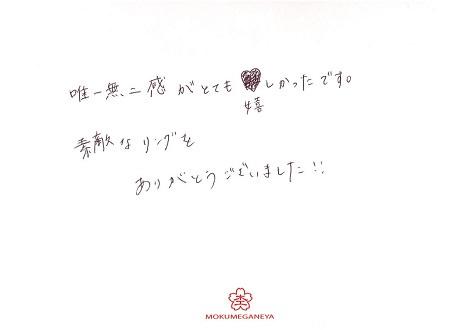 18093002木目金の婚約指輪・結婚指輪_J005.jpg