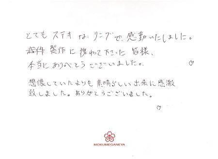 18093003木目金の結婚指輪_J004.jpg